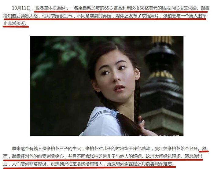Chia tay Vương Phi, Tạ Đình Phong chuyển sang phá đám cưới Trương Bá Chi với đại gia Singapore? - Ảnh 5