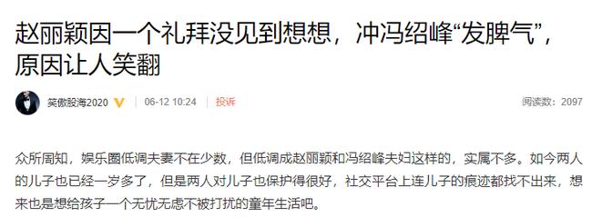 Phùng Thiệu Phong tiết lộ về tính cách thích 'giận cá chém thớt' của Triệu Lệ Dĩnh sau khi kết hôn? - Ảnh 1