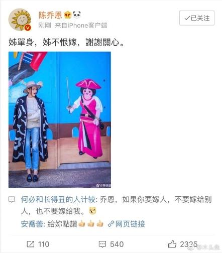 Trần Kiều Ân chính thức lên tiếng về tin đồn kết hôn cùng đàn em kém tuổi - Ảnh 3
