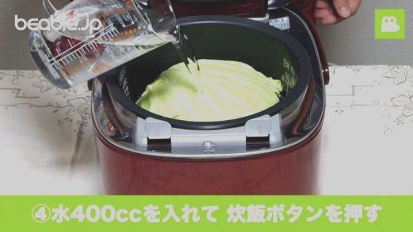 Không đủ thời gian nấu nướng hãy cho cả búp bắp cải vào nồi cơm điện, hơn 30 phút là có món ngon xuất sắc - Ảnh 4