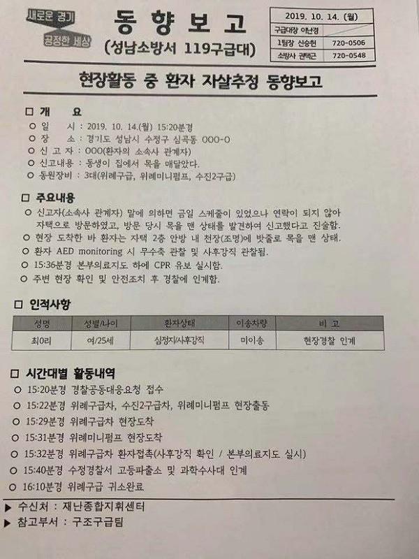 Làm rò rỉ văn kiện liên quan đến cái chết của Sulli, cảnh sát Hàn Quốc cúi đầu công khai xin lỗi - Ảnh 3
