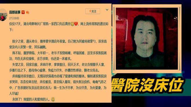 Nóng: Đạo diễn Trung Quốc qua đời cùng 3 người thân vì dịch COVID-19, bức di thư đẫm nước mắt được hé lộ - Ảnh 2