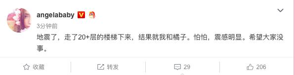 Huỳnh Hiểu Minh mất ngủ vì Angela Baby gặp động đất ở Tứ Xuyên - Ảnh 2