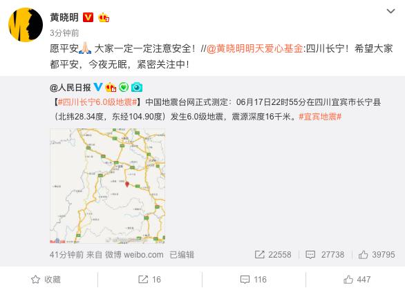 Huỳnh Hiểu Minh mất ngủ vì Angela Baby gặp động đất ở Tứ Xuyên - Ảnh 3