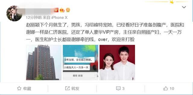 Choáng với số tiền Triệu Lệ Dĩnh chi mỗi ngày tại bệnh viện phụ sản đắt đỏ nhất Thượng Hải - Ảnh 2