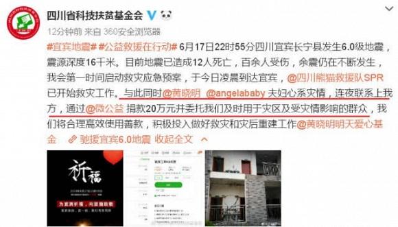 Mặc netizen tố giả tạo, Huỳnh Hiểu Minh khẳng định tình cảm dành cho Angela Baby chỉ với một hành động  - Ảnh 2