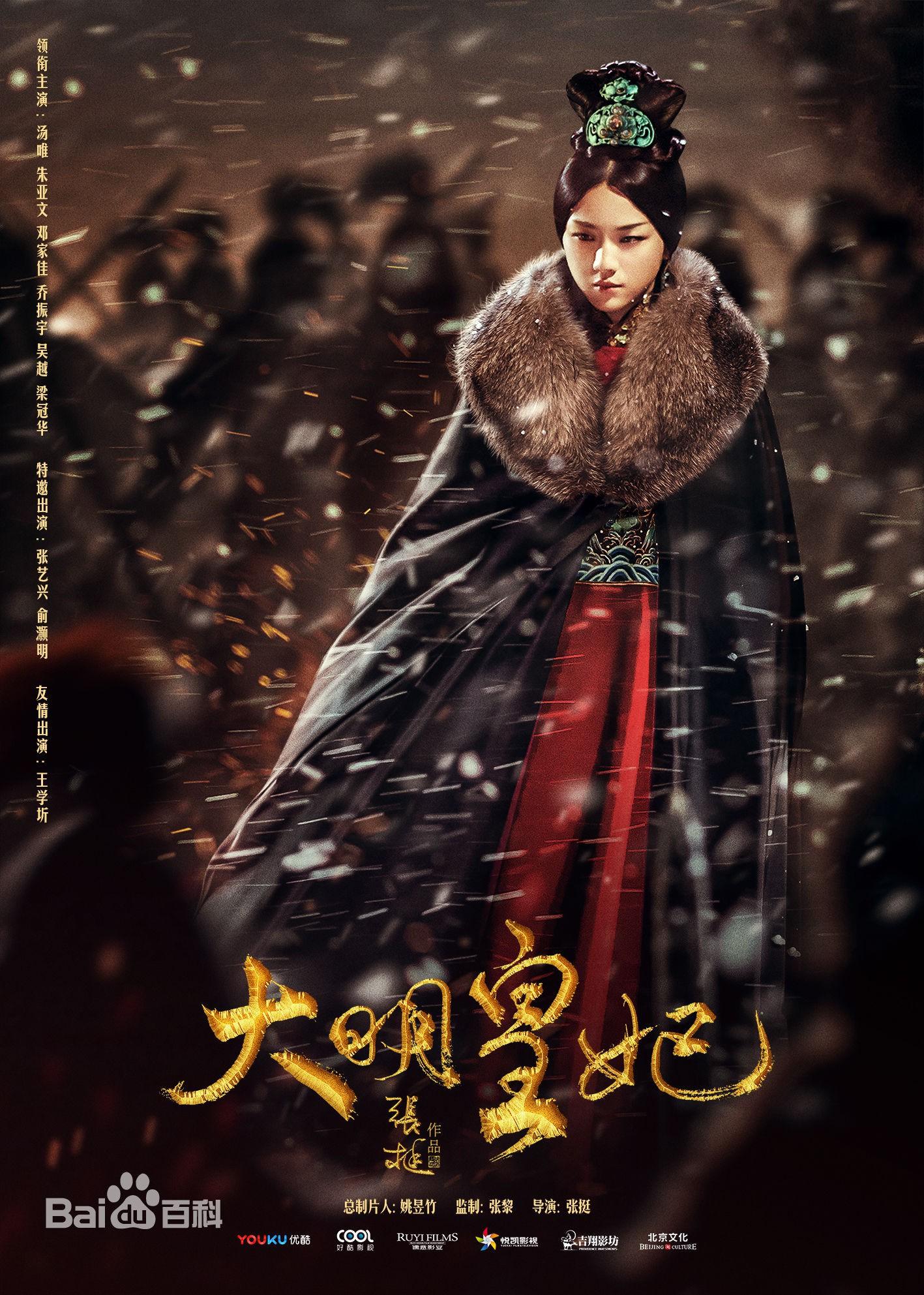 Năm 2019: Bộ ba bóng hồng Lưu Diệc Phi, Dương Mịch, Chương Tử Di hứa hẹn 'đại náo' truyền hình Hoa Ngữ - Ảnh 2