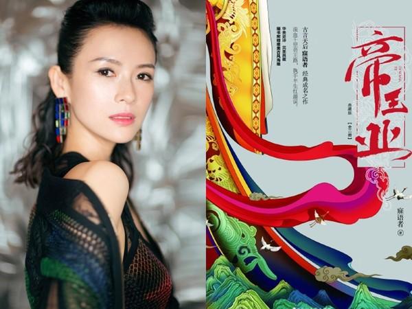 Năm 2019: Bộ ba bóng hồng Lưu Diệc Phi, Dương Mịch, Chương Tử Di hứa hẹn 'đại náo' truyền hình Hoa Ngữ - Ảnh 3