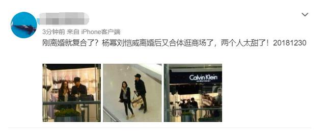 Rò rỉ hình ảnh Lưu Khải Uy và Dương Mịch đã ly hôn nhưng vẫn cùng nhau đi mua đồ cho con gái? - Ảnh 2