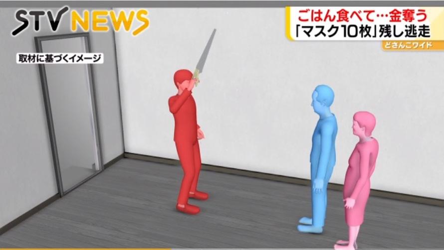 Vợ chồng già Nhật Bản bị cướp xông vào nhà lấy tiền, trước khi trốn thoát hắn để lại 10 chiếc khẩu trang trong sự ngỡ ngàng của nạn nhân - Ảnh 1
