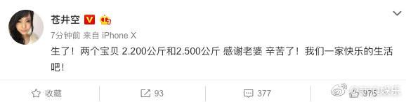 'Thánh nữ JAV' Aoi Sora đã hạ sinh cặp quý tử đầu lòng, ông xã vội chia sẻ khoảnh khắc hạnh phúc lên Weibo - Ảnh 2