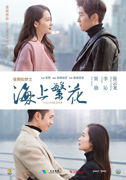 4 bộ phim truyền hình Hoa ngữ bị 'vứt xó' nhưng lại được khán giả vô cùng trông đợi - ảnh 3