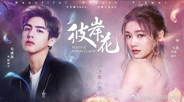 4 bộ phim truyền hình Hoa ngữ bị 'vứt xó' nhưng lại được khán giả vô cùng trông đợi - ảnh 2