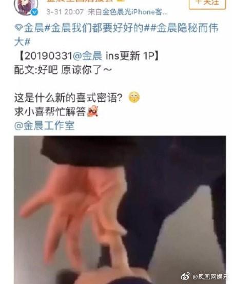Hot nhất Weibo: Đặng Luân quay lại với tình cũ Kim Thần sau tuyên bố 'Cả đời cũng không tái hợp'? - Ảnh 5