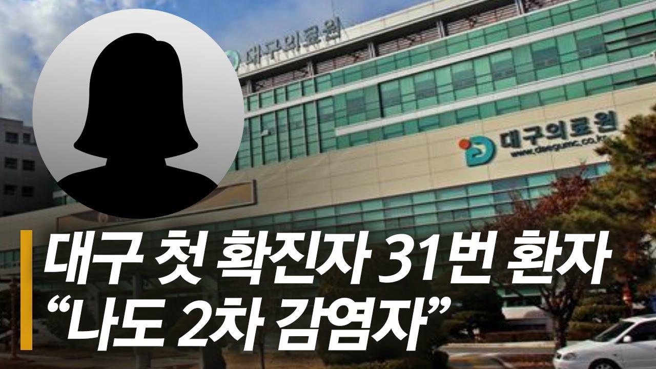 Bệnh nhân siêu lây nhiễm ở Hàn Quốc lần đầu tiên lên tiếng sau khi khiến hơn 9.000 tín đồ Shincheonji có nguy cơ nhiễm Covid-19 - Ảnh 1