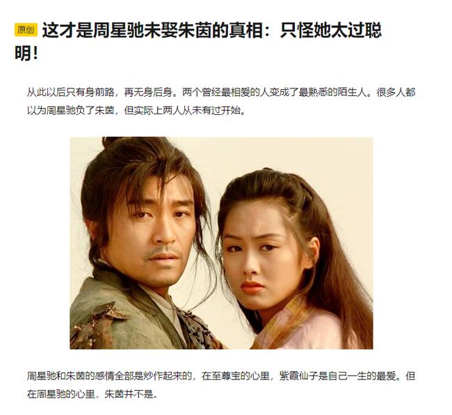 Hé lộ về mối quan hệ thật sự của Châu Tinh Trì và Chu Ân, phải chăng chỉ là sự lợi dụng danh tiếng từ một phía? - Ảnh 1