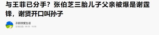 Bố Tạ Đình Phong ngầm xác nhận nam tài tử chính là cha đẻ con trai út của Trương Bá Chi? - Ảnh 1