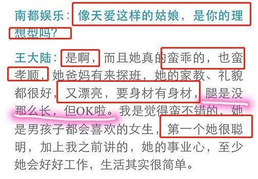 Lộ ảnh thân mật, Vương Đại Lục và Trương Thiên Ái đang hẹn hò ? - Ảnh 6