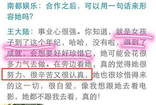 Lộ ảnh thân mật, Vương Đại Lục và Trương Thiên Ái đang hẹn hò ? - Ảnh 8