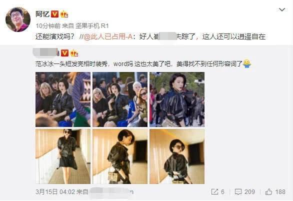 """Chưa chính thức trở lại showbiz, Phạm Băng Băng đã bị mỉa mai: """"Vẫn còn có thể diễn xuất chứ?"""" - Ảnh 3"""