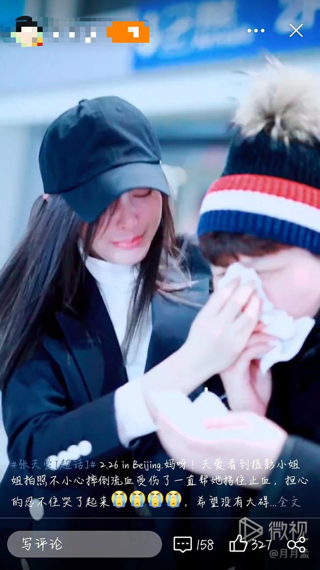 Hot nhất Weibo: Trương Thiên Ái bỗng bật khóc nức nở tại sân bay, chuyện gì đã xảy ra? - Ảnh 4