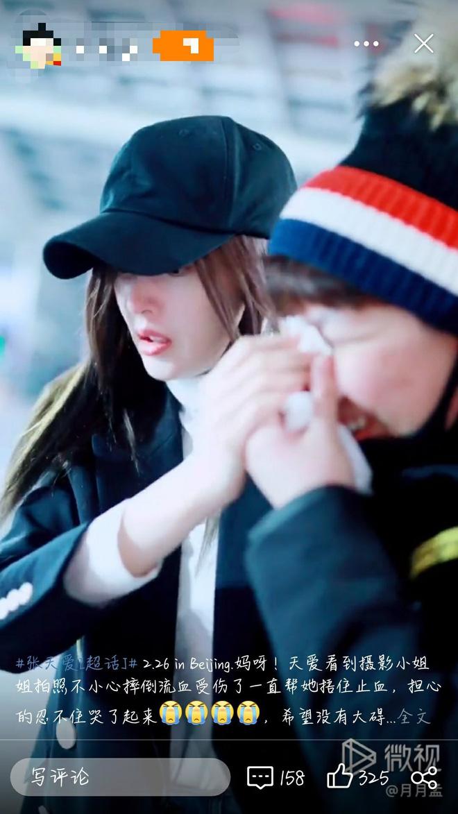 Hot nhất Weibo: Trương Thiên Ái bỗng bật khóc nức nở tại sân bay, chuyện gì đã xảy ra? - Ảnh 5