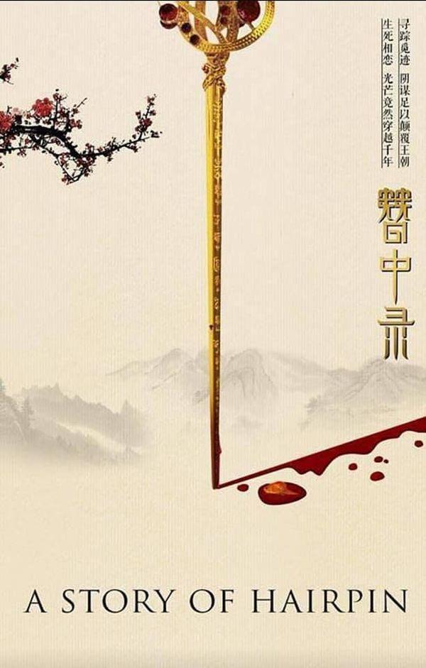 Cuối cùng người nên duyên với Ngô Diệc Phàm trong 'Trâm trung lục' lại là Dương Tử? - Ảnh 1