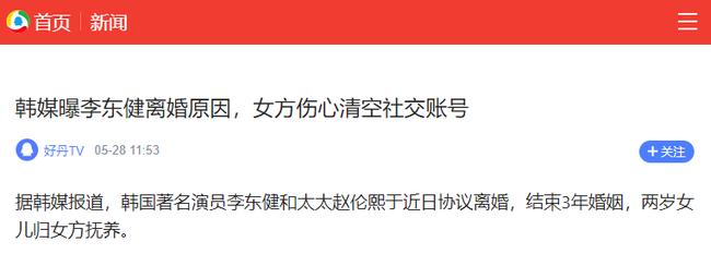 Lộ nguyên nhân khiến Lee Dong Gun và vợ ly hôn, hóa ra lại liên quan tới nhân cách này của nam tài tử 'Chuyện Tình Paris'? - Ảnh 1
