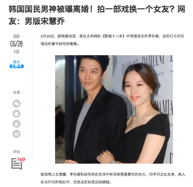 Song Hye Kyo bất ngờ bị réo tên giữa drama vợ chồng Lee Dong Gun ly hôn, chuyện gì thế này? - Ảnh 1