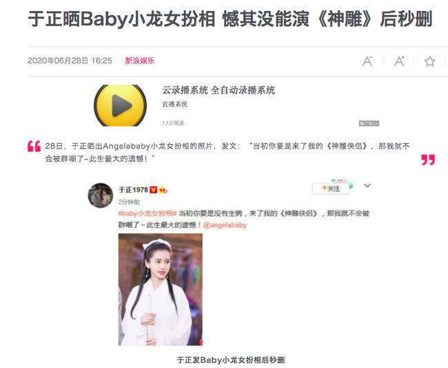Vu Chính tâng bốc Angelababy, chê Trần Nghiên Hy, ai ngờ bị dọa đánh, netizen còn lôi lại phốt 'ăn vả' năm xưa - Ảnh 1