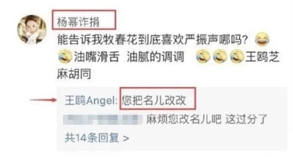 Dương Mịch đáp trả thâm cay bồ nhí của chồng cũ, fan khen: Chị đẹp nhưng chị không hiền - Ảnh 2