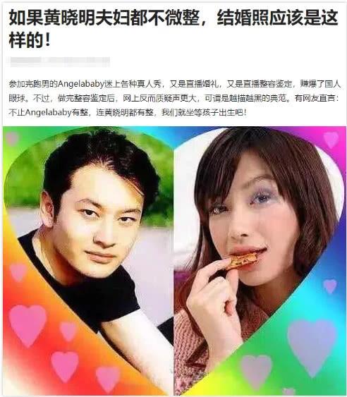 Huỳnh Hiểu Minh – Angela Baby nổi đóa vì bị vạch trần chuyện phẫu thuật thẩm mỹ - Ảnh 2