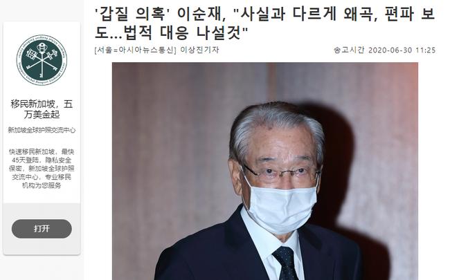 'Ông nội quốc dân' Lee Soon Jae có động thái 'cực gắt' trước vụ scandal đầu tiên trong sự nghiệp, thông tin thật sự sẽ được phơi bày - Ảnh 1