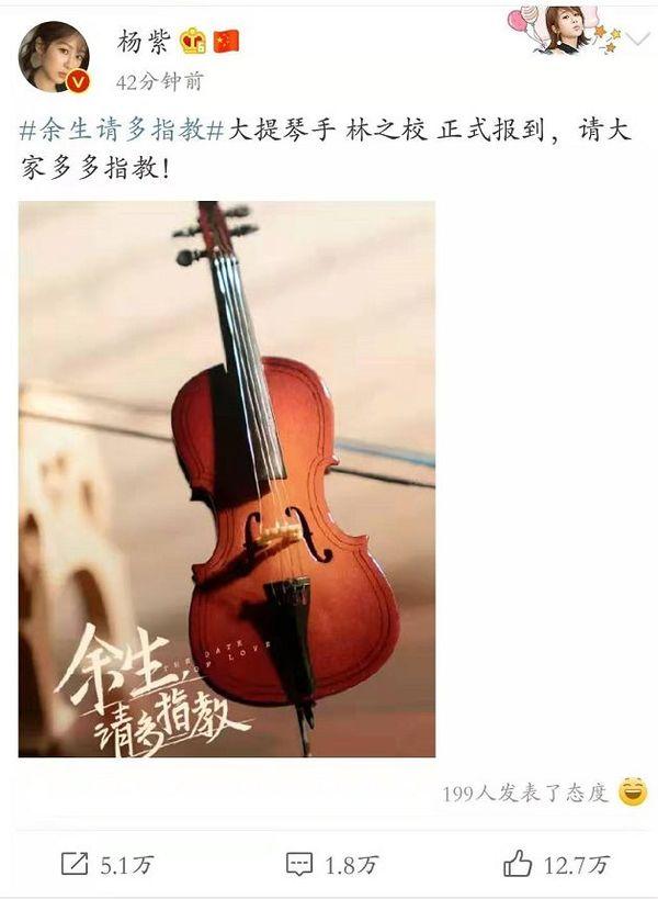 'Dư sinh xin được chỉ giáo nhiều hơn' tung loạt ảnh đẹp của Dương Tử và Tiêu Chiến - Ảnh 4