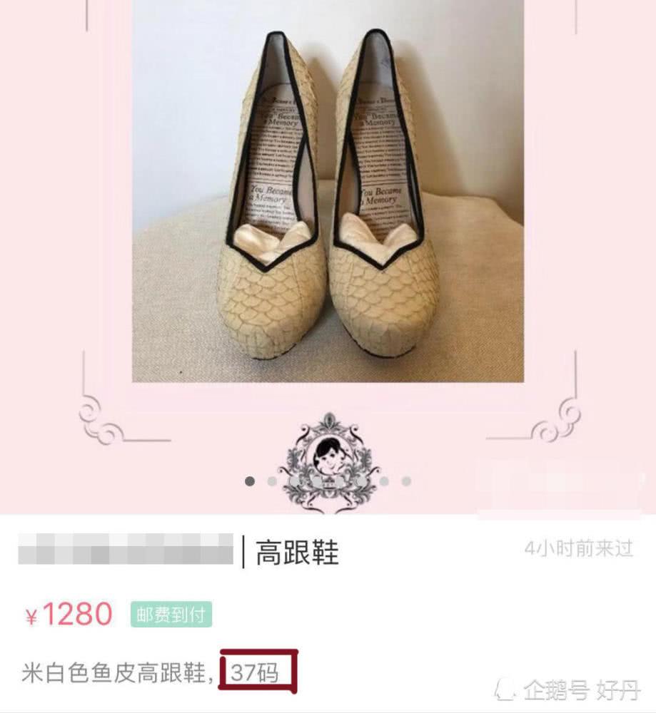 Cần tiền nộp thuế, Phạm Băng Băng phải bán cả giày của bạn trai? - Ảnh 4