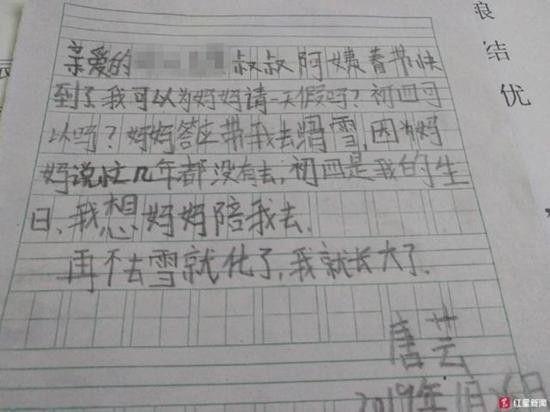 Bé gái 7 tuổi viết thư xin cho mẹ nghỉ Tết một ngày: 'Cháu có thể xin cho mẹ cháu được nghỉ một ngày không ạ?' - Ảnh 1