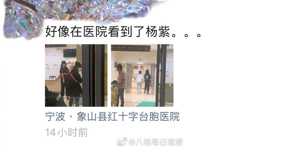 Rộ hình ảnh Dương Tử nhập viện sau tin đồn hạch sách, chảnh chọe khiến đoàn phim dừng quay - Ảnh 4