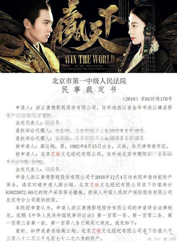 Sau scandal chấn động làng giải trí, Cao Vân Tường chính thức bị Đường Đức ảnh thị khởi kiện vì gây tổn thất lớn - Ảnh 3