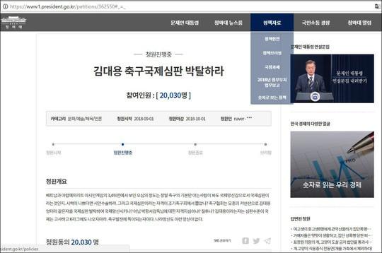 20.000 người kiến nghị Tổng thống Hàn Quốc trừng phạt trọng tài 'xử ép' Olympic Việt Nam - Ảnh 1