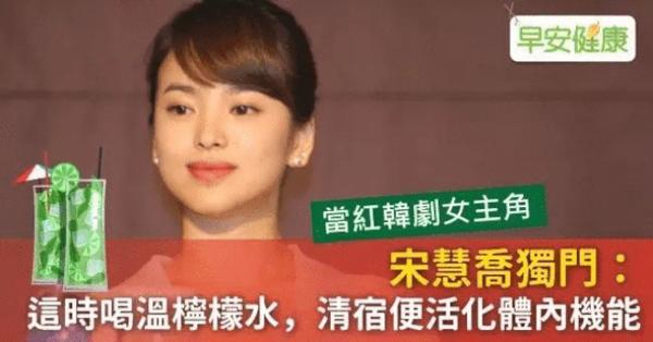 Song Hye Kyo giảm cân nhờ uống 3 lít nước chanh pha loãng mỗi ngày - Ảnh 2