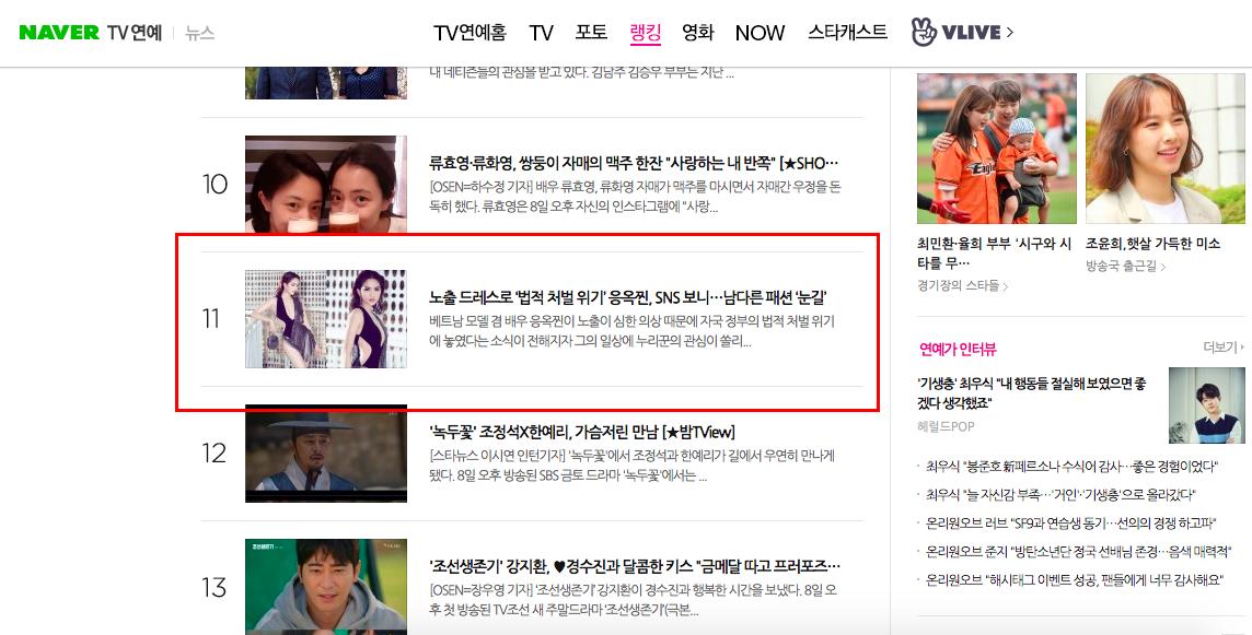 Ngọc Trinh bất ngờ lên báo Hàn sau vụ hở bạo tại Cannes, netizen xứ Kim Chi: 'Tôi thấy xấu hổ thay' - Ảnh 1