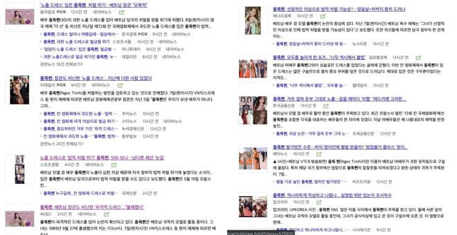 Ngọc Trinh bất ngờ lên báo Hàn sau vụ hở bạo tại Cannes, netizen xứ Kim Chi: 'Tôi thấy xấu hổ thay' - Ảnh 2
