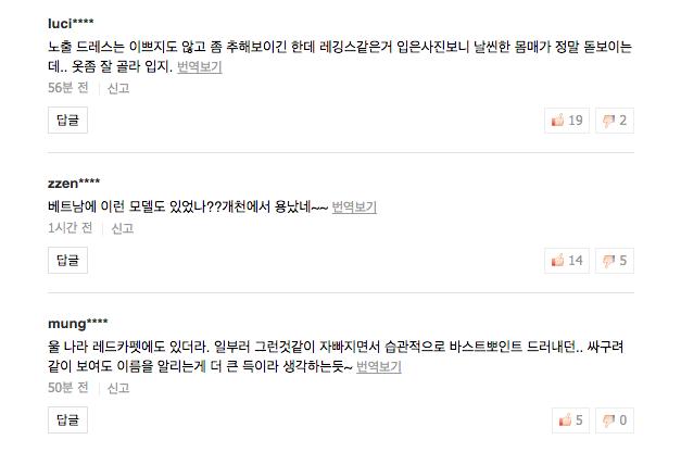 Ngọc Trinh bất ngờ lên báo Hàn sau vụ hở bạo tại Cannes, netizen xứ Kim Chi: 'Tôi thấy xấu hổ thay' - Ảnh 3