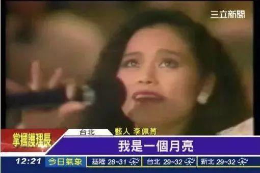 Phận đời Thiên hậu xứ Đài: Bị bố mẹ bòn rút dù bị liệt 40 năm, chồng cũ ngoại tình 8 năm trời không hề hay biết - Ảnh 3