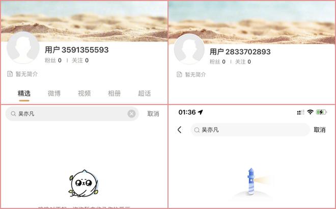 Lần đầu tiên trong lịch sử: Sina xoá sổ 108 chủ đề, 789 nhóm chat, đóng vĩnh viễn 990 tài khoản Weibo liên quan đến Ngô Diệc Phàm - Ảnh 2