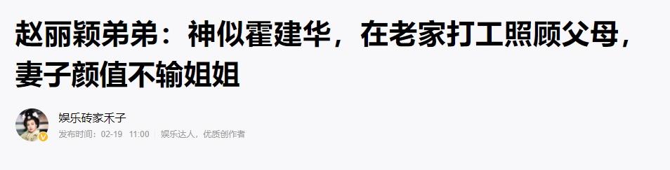 Hình ảnh hiếm hoi của em trai Triệu Lệ Dĩnh, ngoại hình ra sao mà được nhận xét giống Hoắc Kiến Hoa? - Ảnh 1