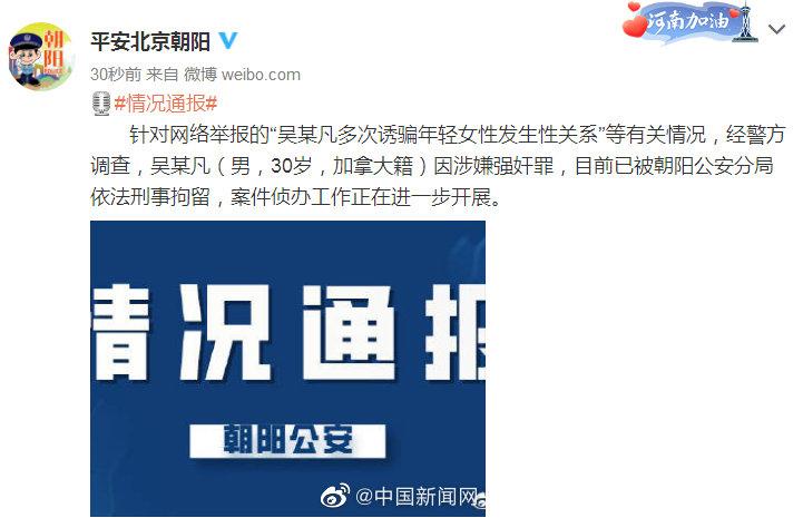 NÓNG: Ngô Diệc Phàm chính thức bị cảnh sát Bắc Kinh bắt giữ vì tình nghi hiếp dâm - Ảnh 2