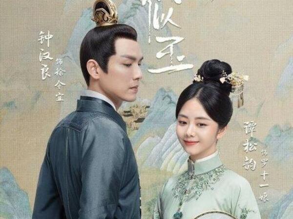 Đàm Tùng Vận, Chung Hán Lương 'cưới trước yêu sau' trong bộ phim cổ trang Cẩm Tâm Tựa Ngọc
