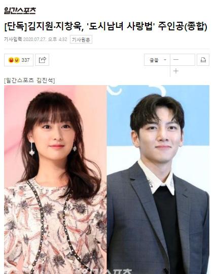 Rộ tin Ji Chang Wook nên duyên cùng 'nữ thần' Kim Ji Won, fan sợ xanh mặt vì sắp sửa có thêm một 'bom xịt'? - Ảnh 1