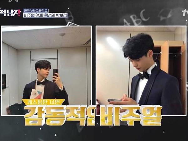 Cận cảnh nhan sắc trai đẹp từng 4 lần từ chối công ty của EXO và TWICE: Hao hao người tình tin đồn của Song Hye Kyo